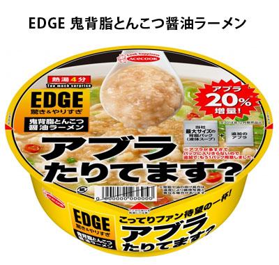 EDGE 鬼背脂とんこつ醤油ラーメン