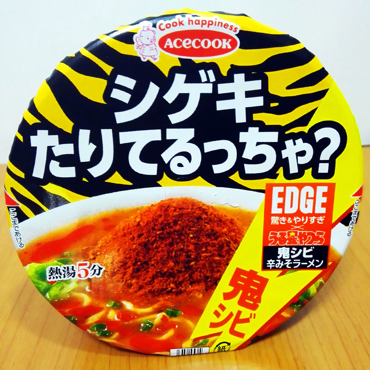 エースコック「EDGE 鬼シビ 辛みそラーメン シゲキたりてるっちゃ?」