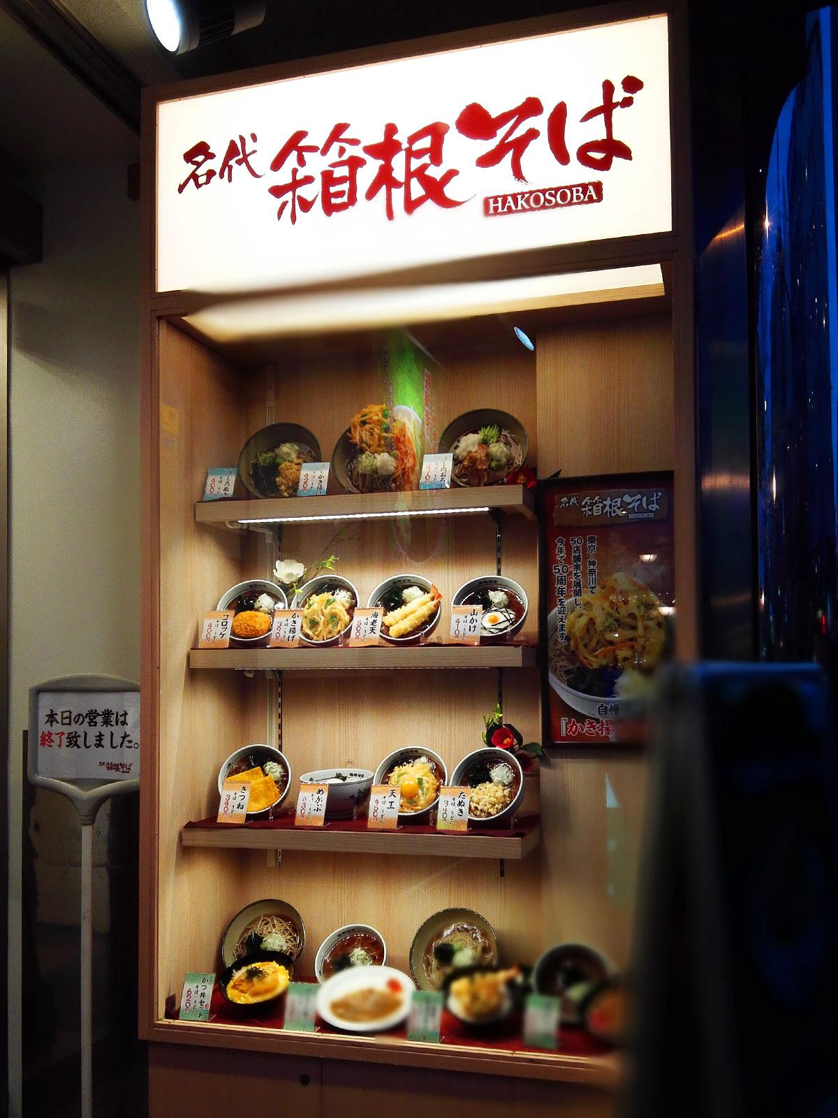 箱根そばで50周年記念メニュー「明太チーズフランス天そば」