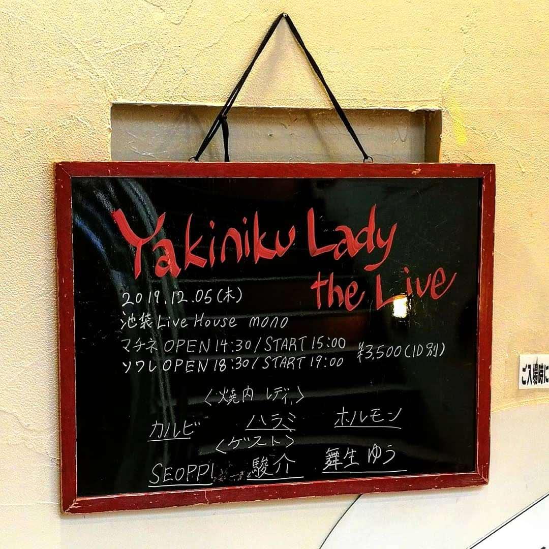 焼肉レディ the Live 出演者
