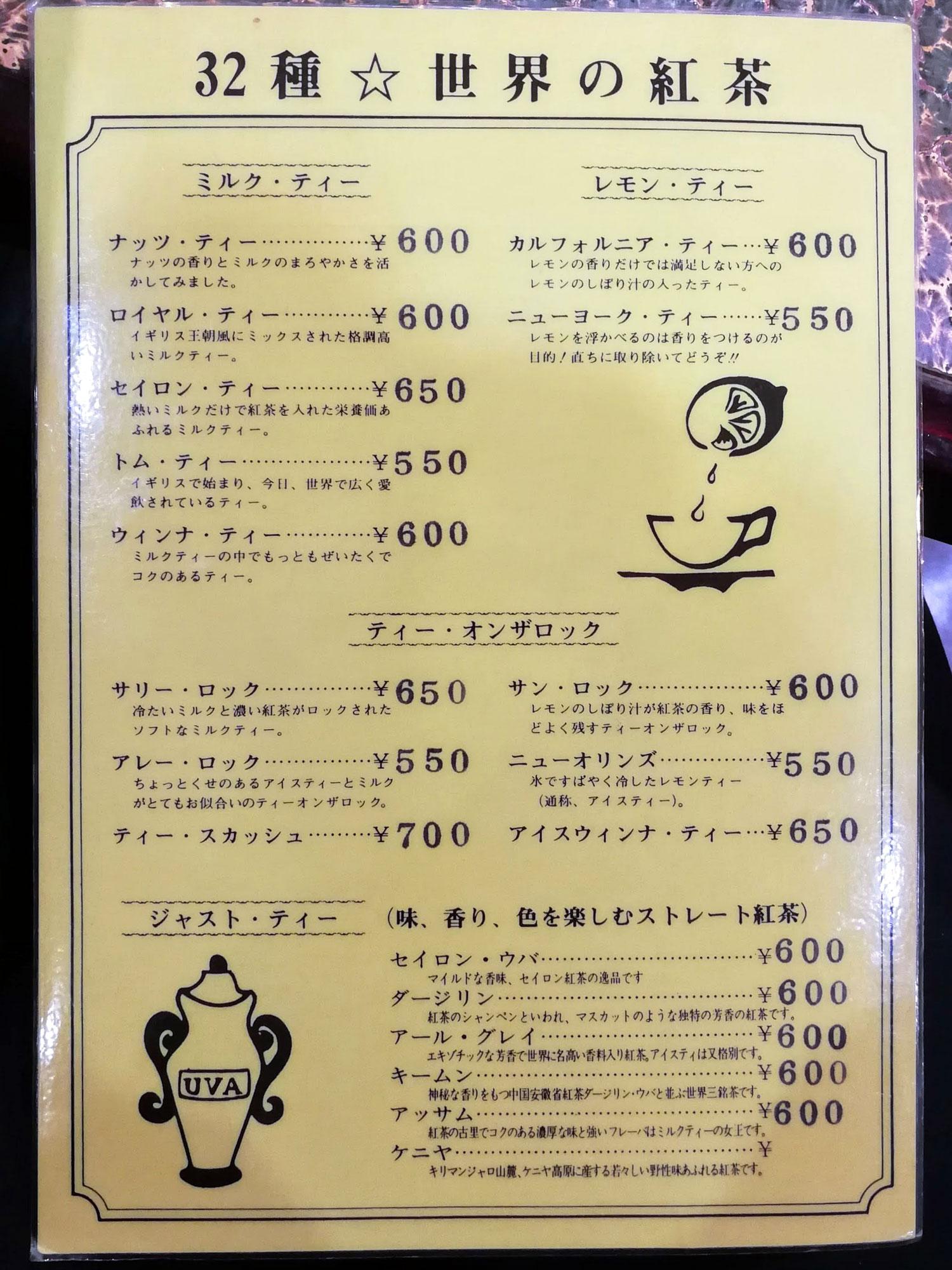 『珈琲 蕃』お店のメニュー