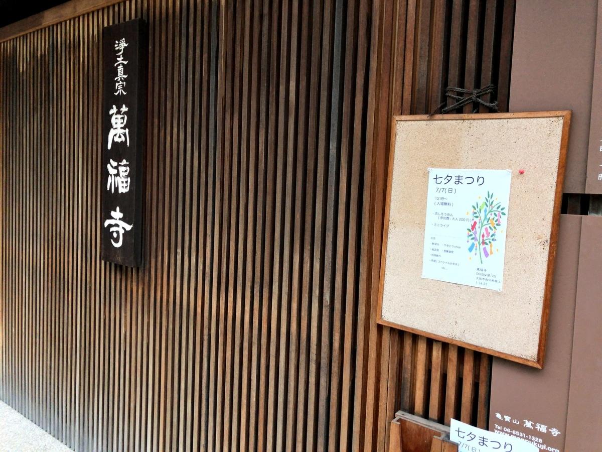 萬福寺 堀江 寺カフェ