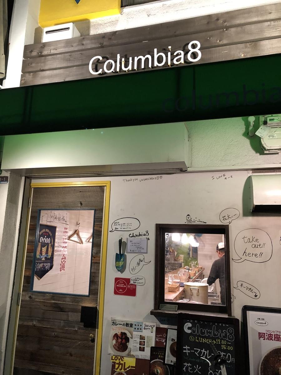 カレー コロンビア8 columbia8