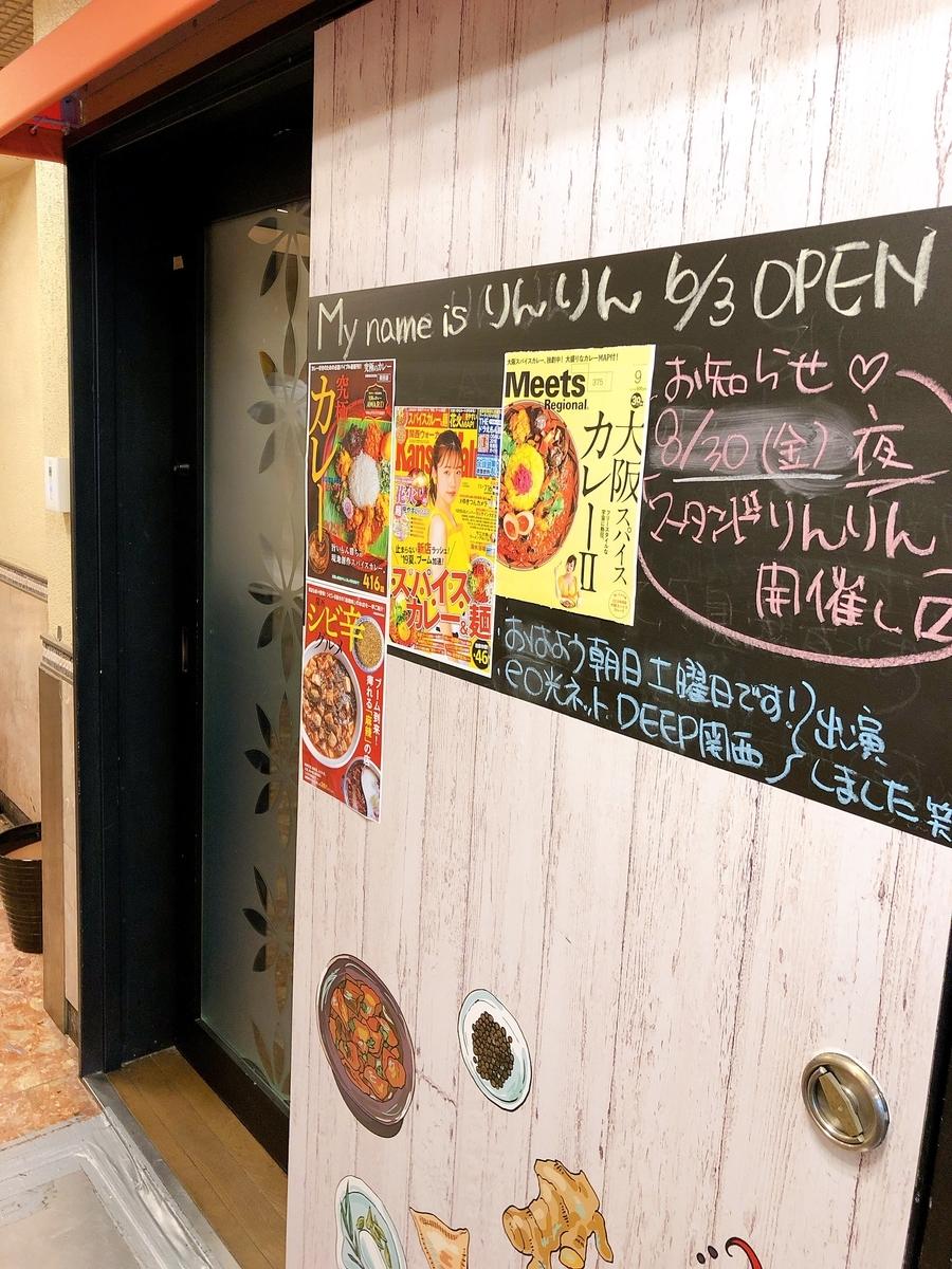 カレー 麻婆豆腐 りんりん 本町
