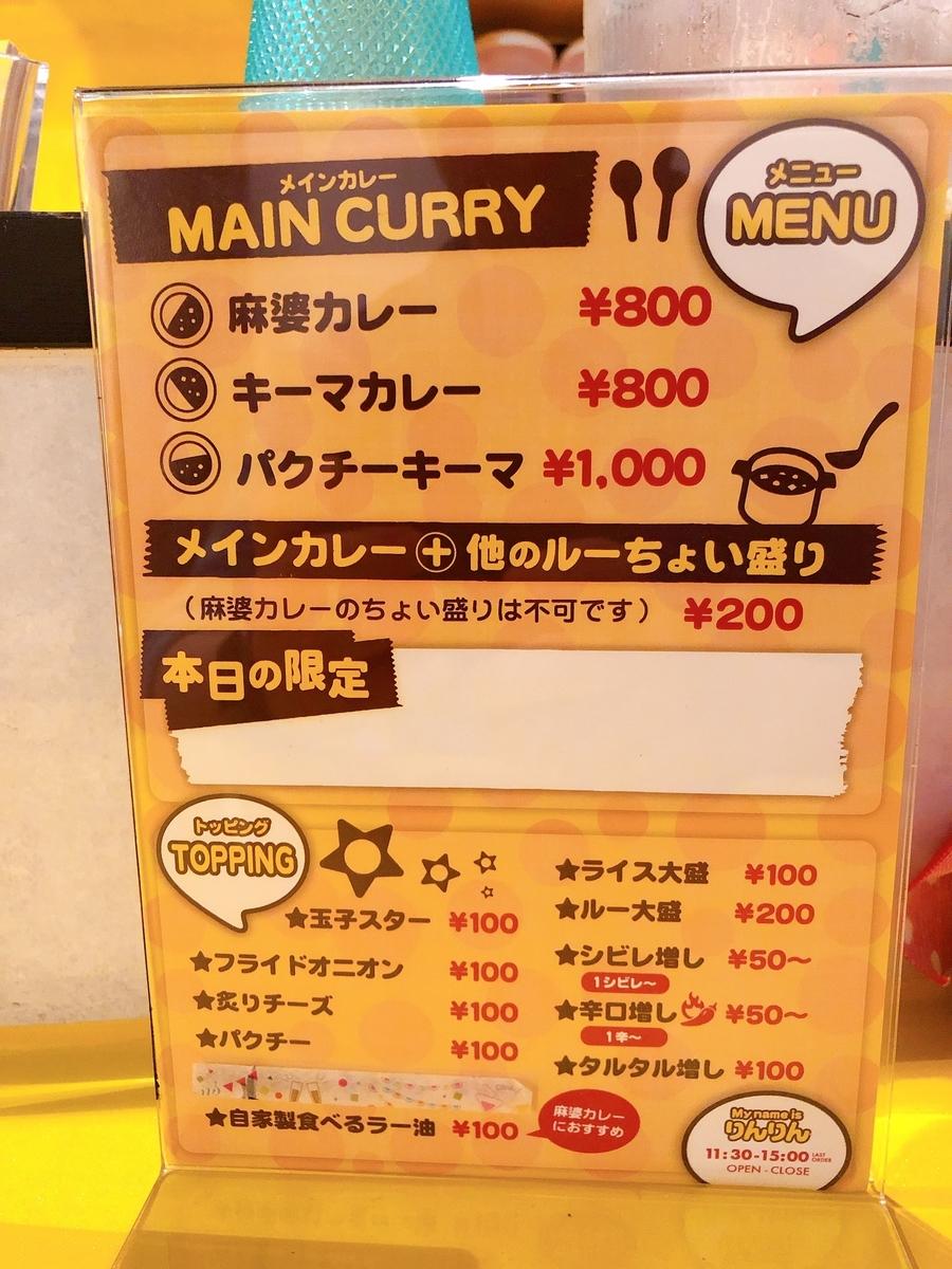 りんりん カレー 麻婆豆腐