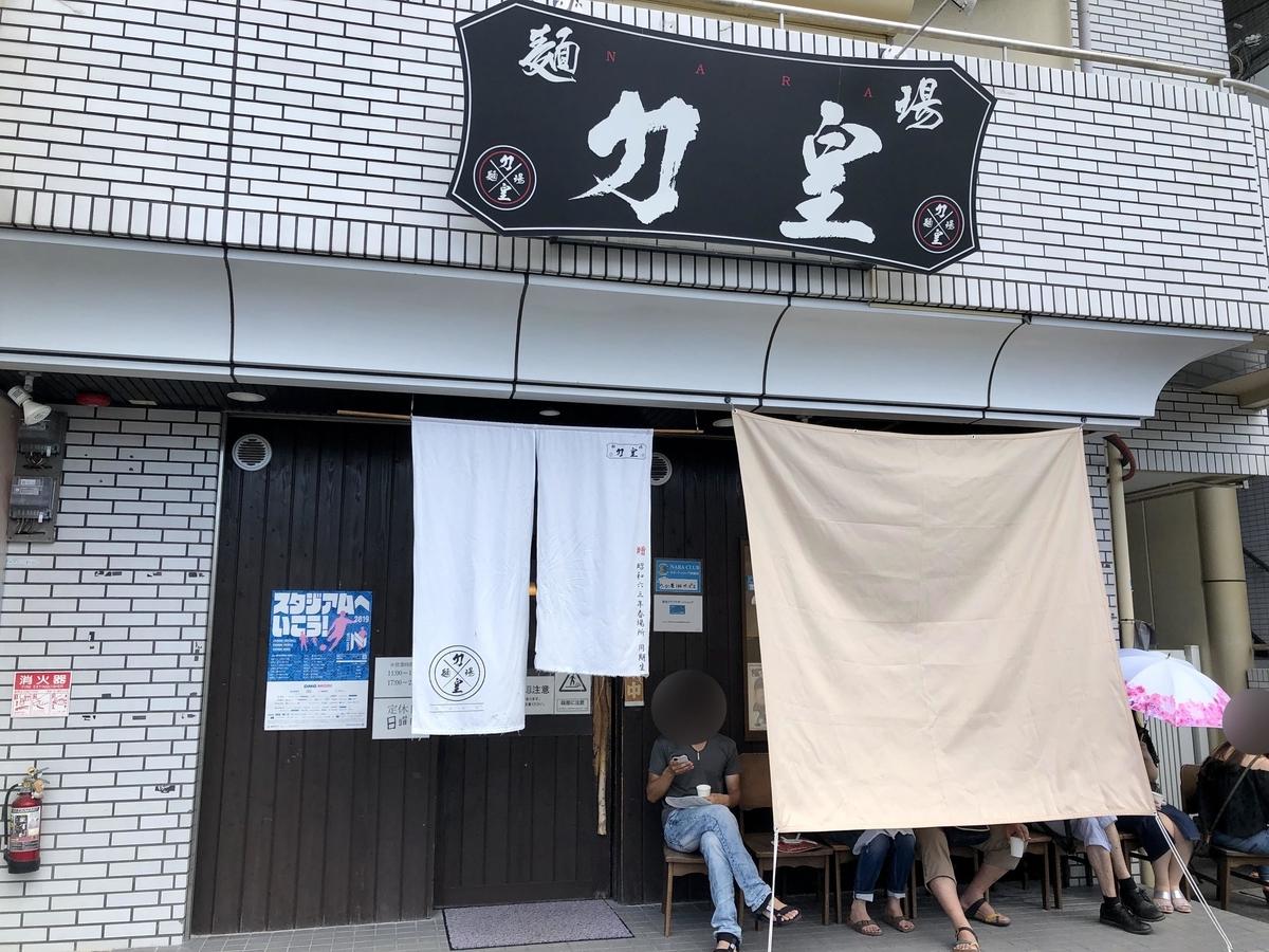 天理 ラーメン 麺場 力皇