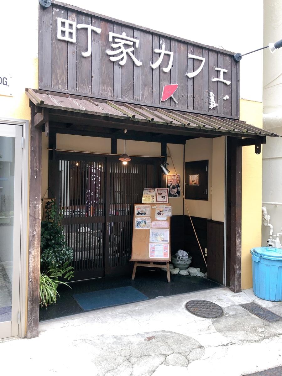 北堀江 町家カフェ 和カフェ きな粉