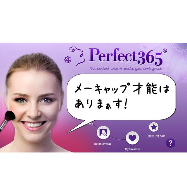 メーキャップアプリ『Perfect365』