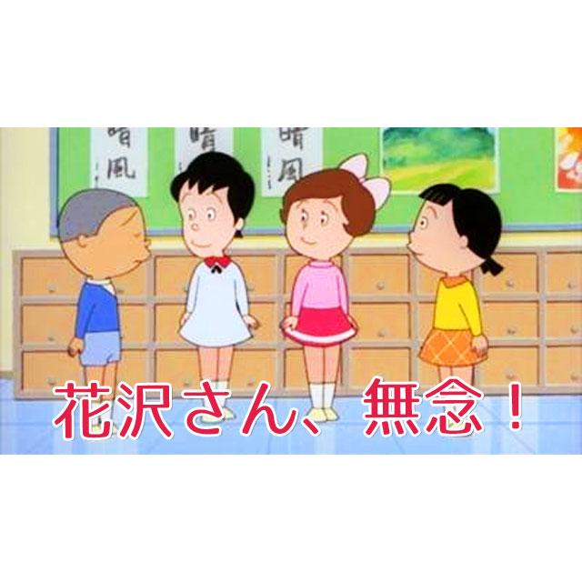 花沢さん、無念