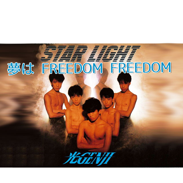 夢は FREEDOM FREEDOM♪
