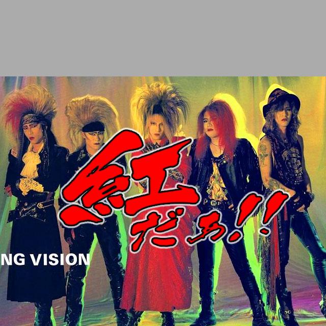 X JAPAN - 紅