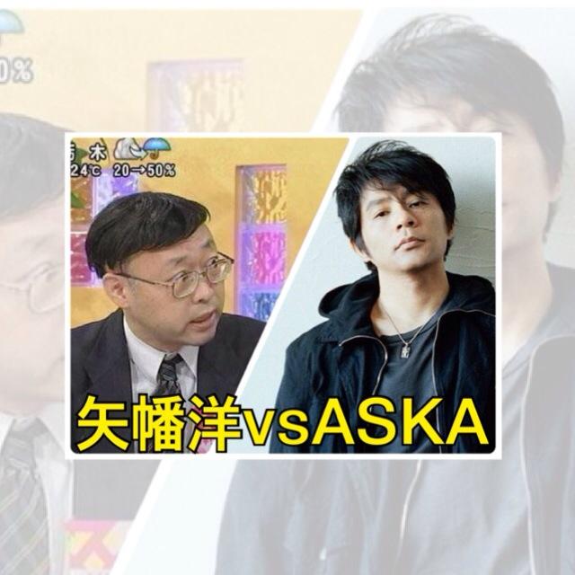 矢幡洋 vs ASKA