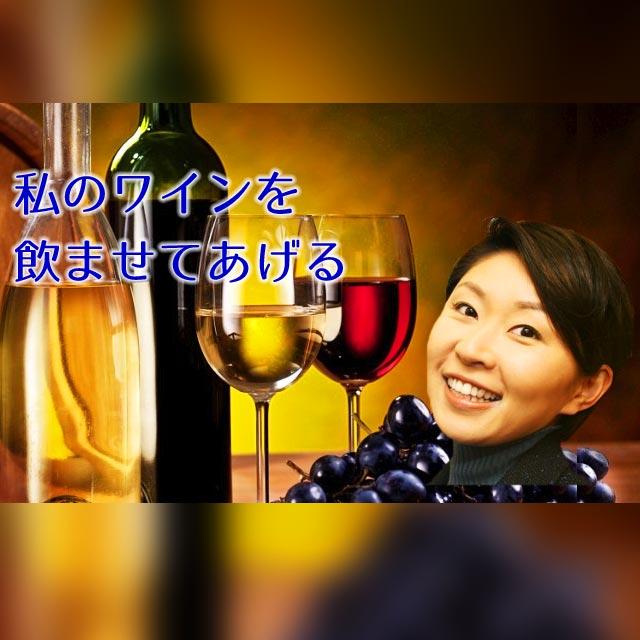 小渕優子ワイン