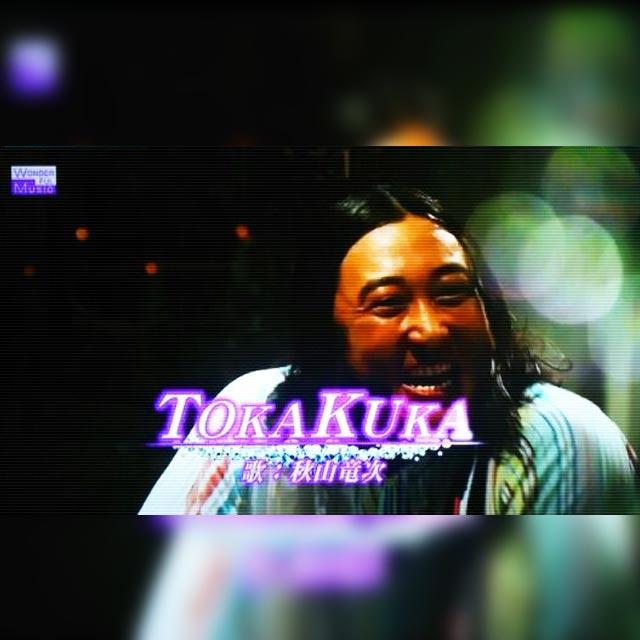 ロバート秋山の「TOKAKUKA」