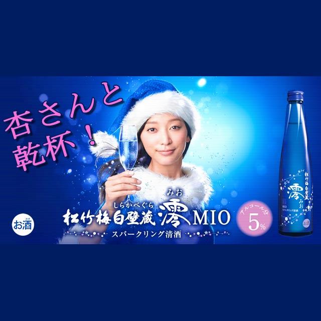 スパークリング清酒『澪』ARアプリ「杏さんと乾杯!」