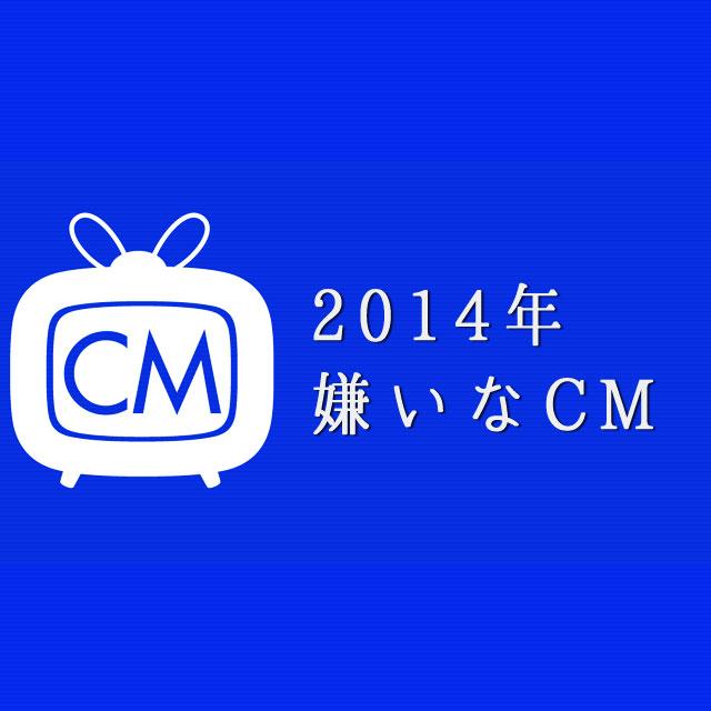 2014嫌いなCM