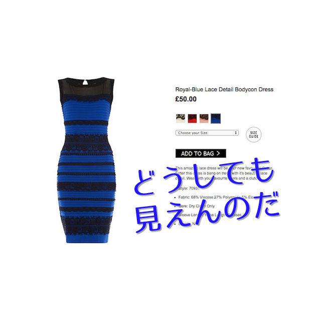 話題の「青と黒のドレス」騒動