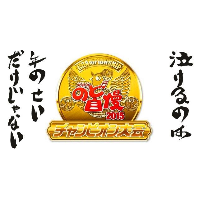 NHKのど自慢チャンピオン大会2015