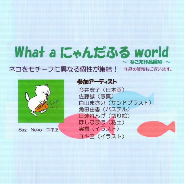 What a にゃんだふる World 〜ねこ友作品展VII〜