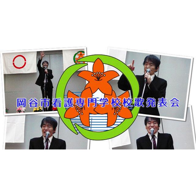 岡谷市看護専門学校の校歌発表会
