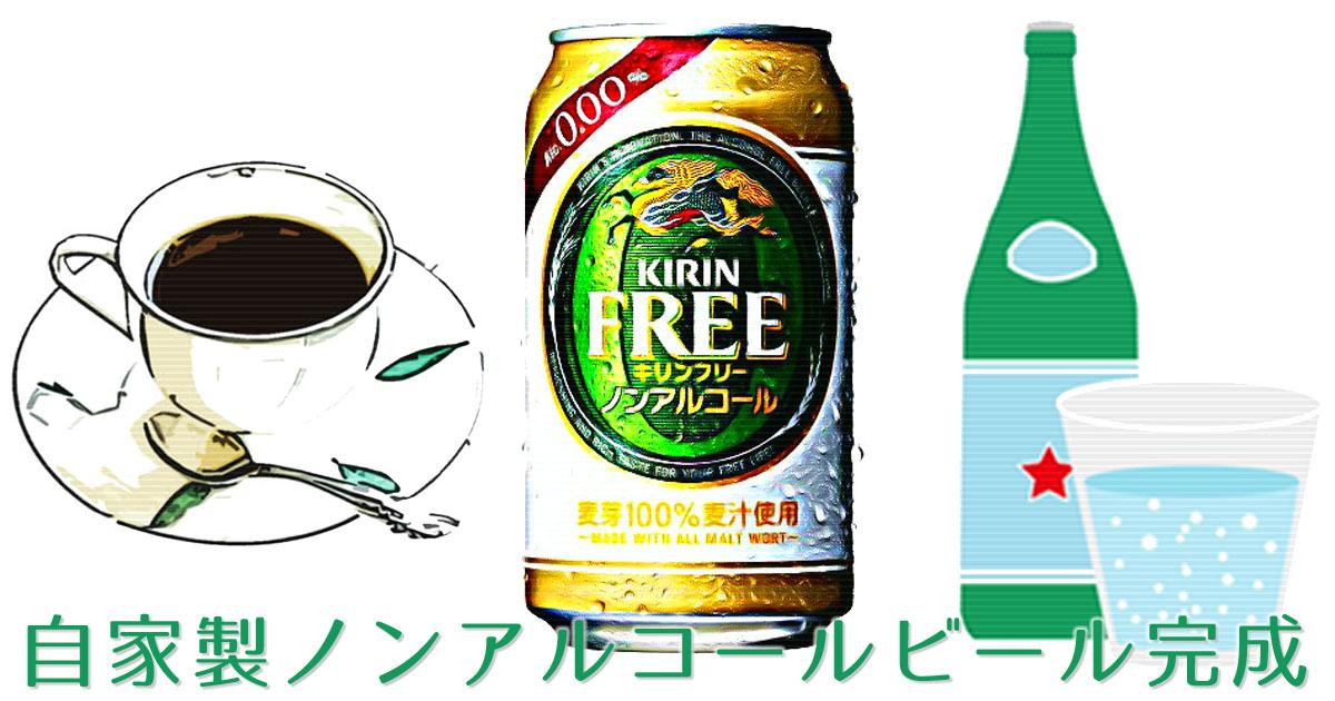 自家製ノンアルコールビール