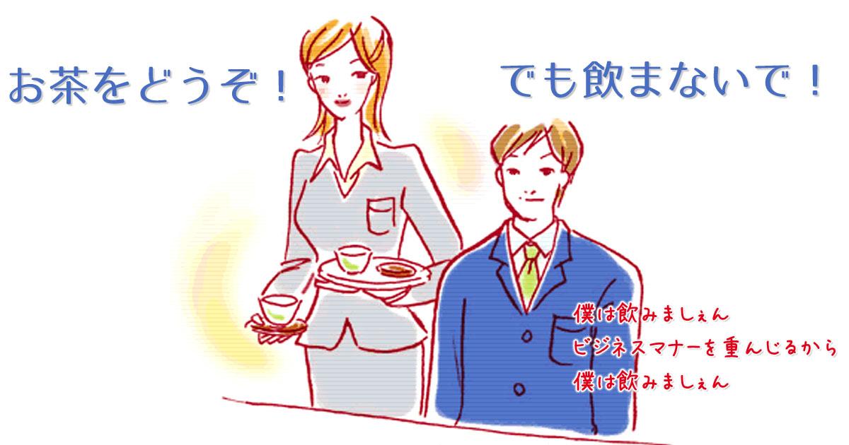 ビジネスマナーお茶