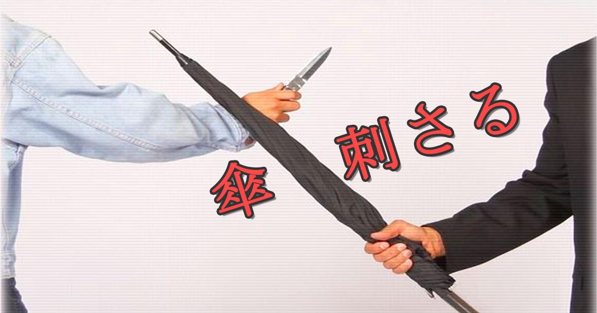 同僚の目を傘で刺す