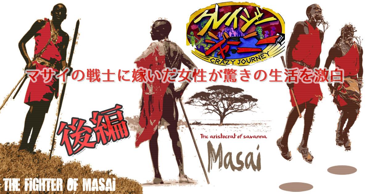 マサイ族に嫁いだ日本人女性の赤裸々な話[後編]