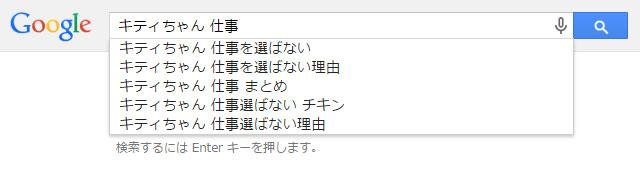 Google検索で「キティちゃん 仕事」