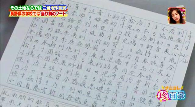 白文帳がほぼ長野県だけのものだ...