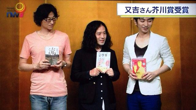第153回芥川賞にお笑いコンビ「ピース」の又吉直樹の「火花」