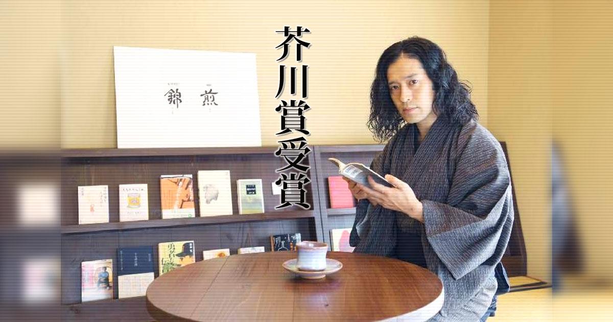 又吉直樹芥川賞受賞