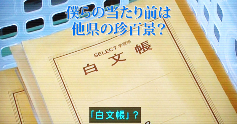 白文帳がほぼ長野県だけのもの