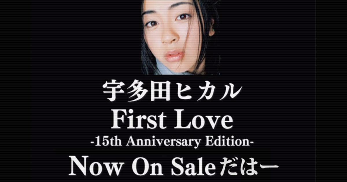 宇多田ヒカルのFirst Love