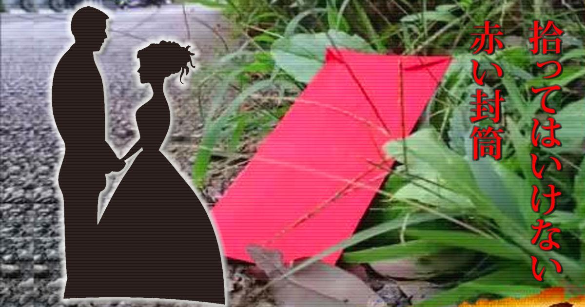 台湾で落ちている赤い封筒