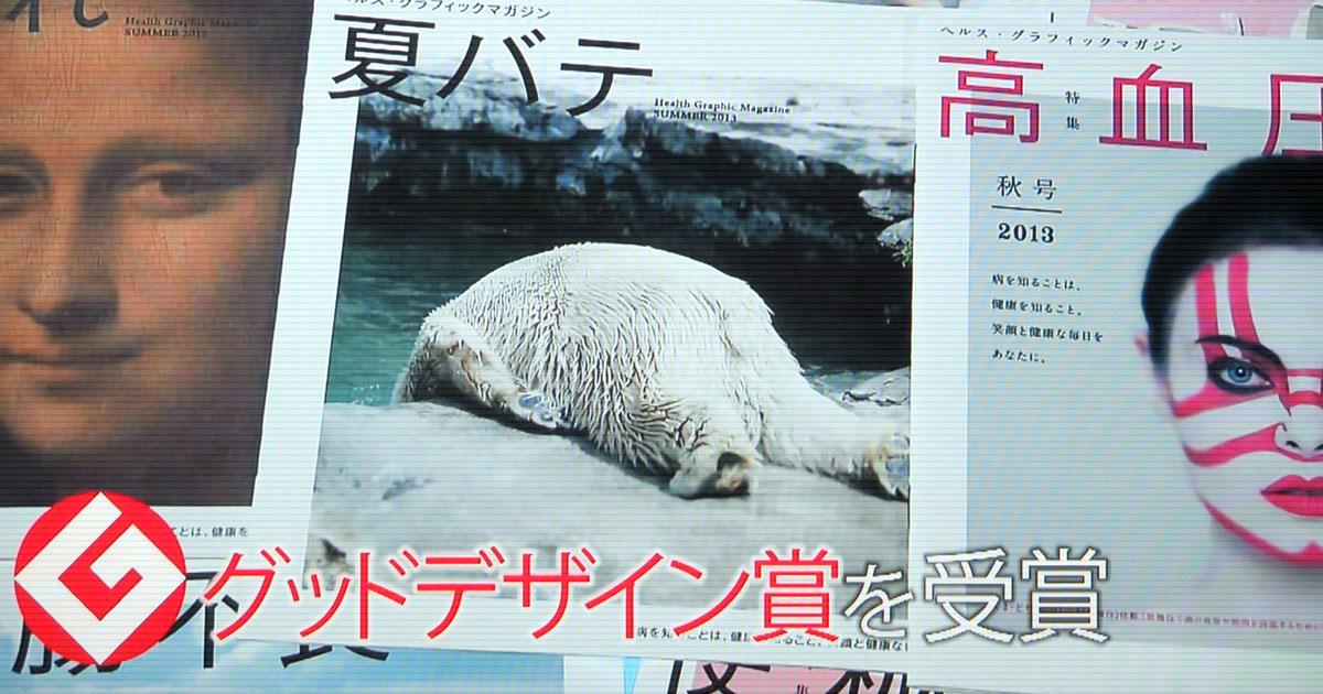 アイセイ薬局のフリーペーパー「ヘルス・グラフィックマガジン」