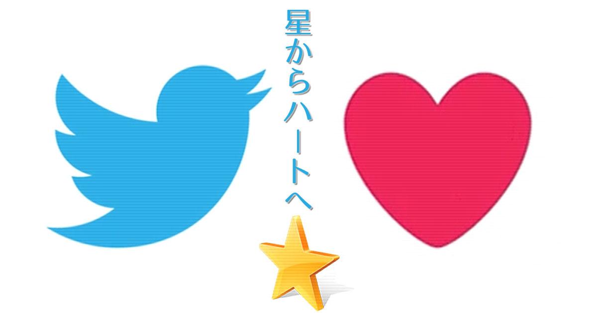 Twitterが「ふぁぼ(星)」を廃止