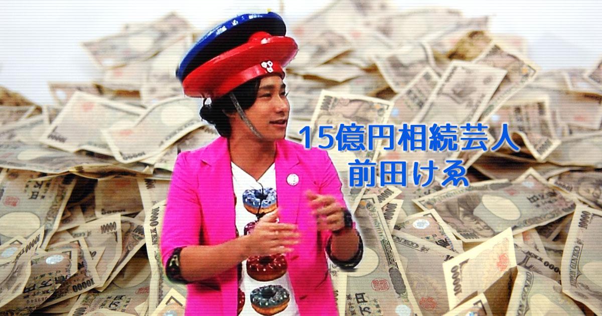 15億円相続芸人・前田けゑ