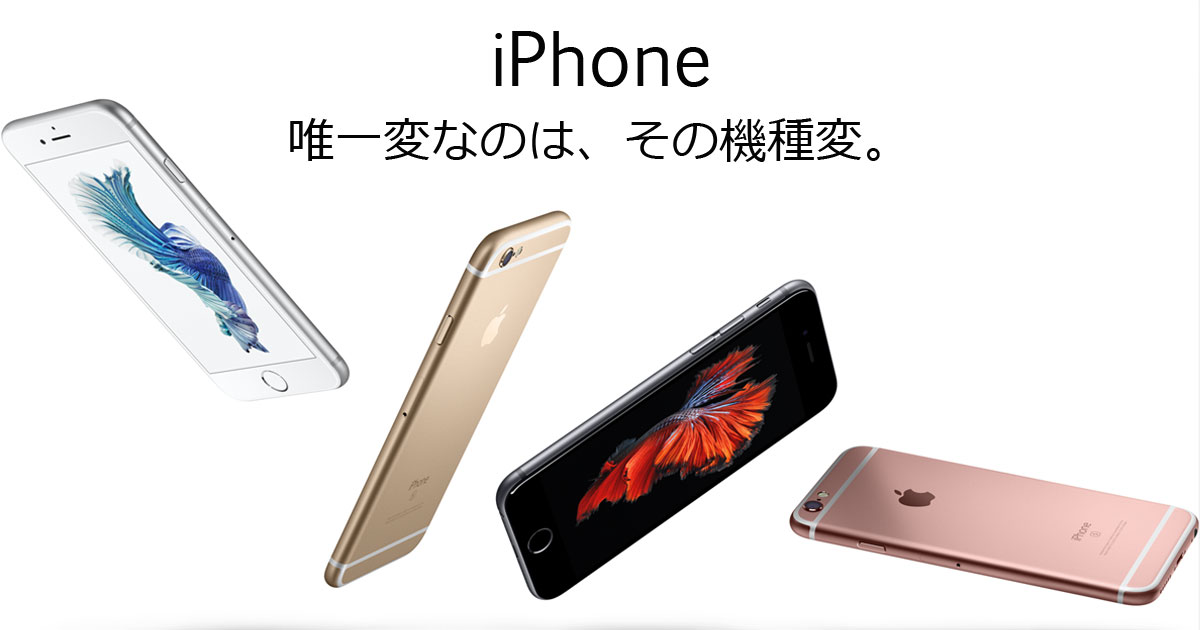 iPhone機種変