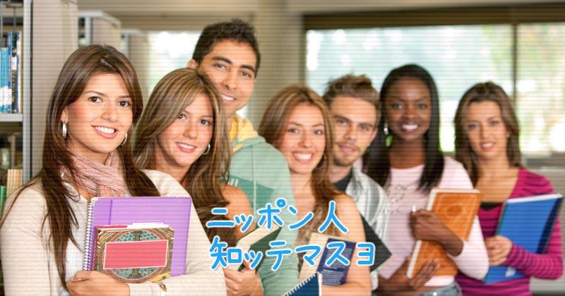 外国人に聞いた知っている日本人