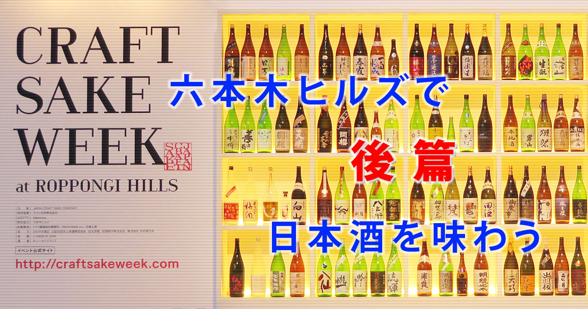 CRAFT SAKE WEEK ��ϻ���ڥҥ륺����¼