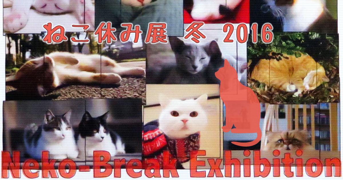 ねこ休み展 冬 2016