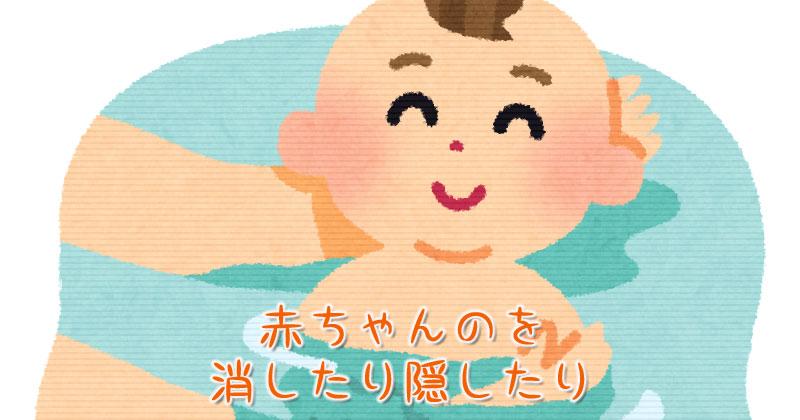 テレビ朝日が赤ちゃんの乳首を隠して放送