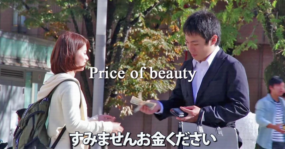 社会実験 すみませんお金ください Price of beauty