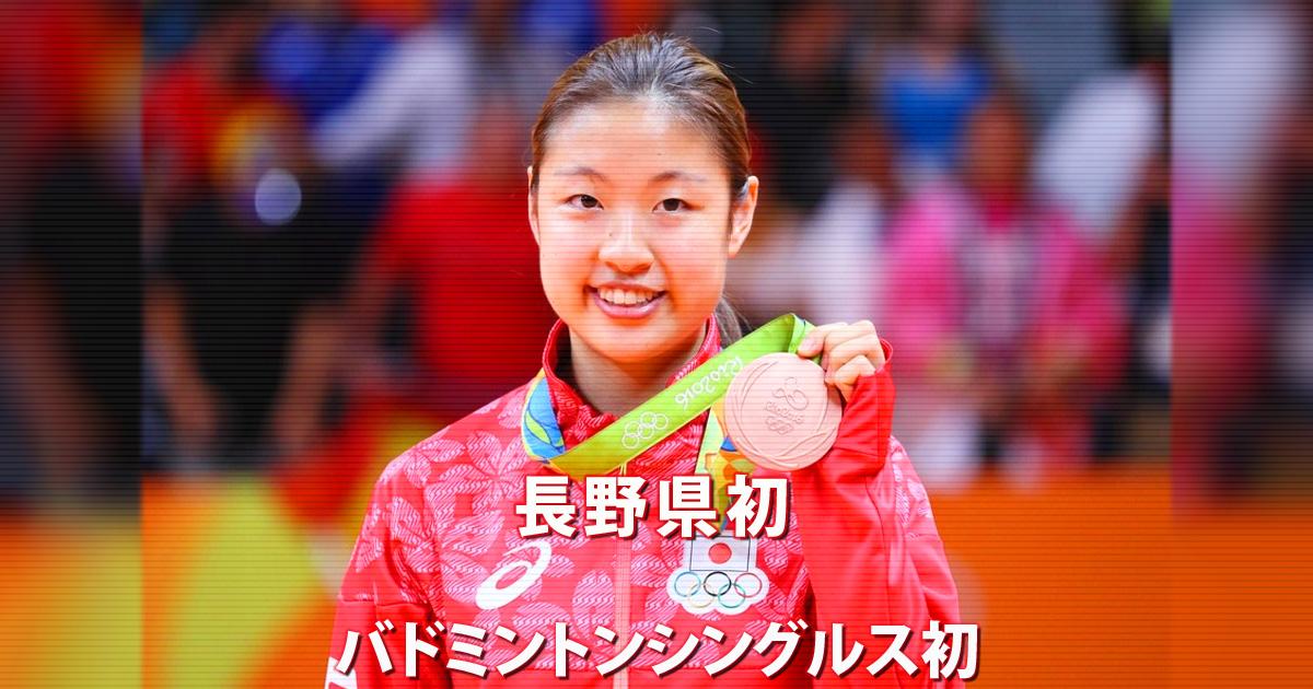 奥原希望が五輪バドミントンシングルス初にして長野県出身初のメダリスト