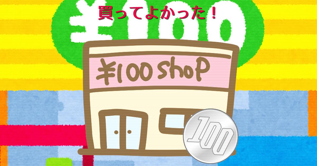 2016年買ってよかった100円ショップのモノ