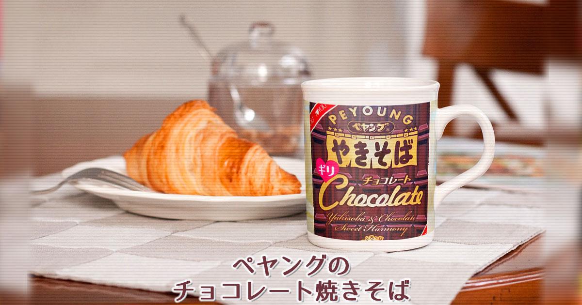ペヤング『チョコレートやきそば ギリ』