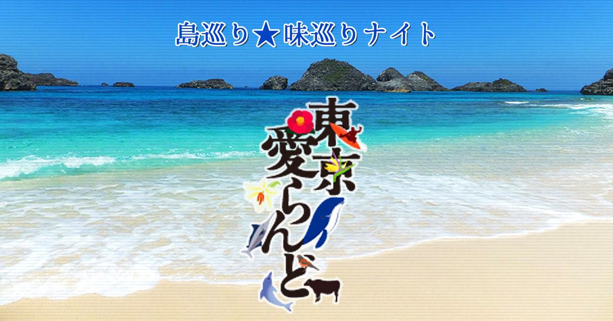 島巡り★味巡りナイト