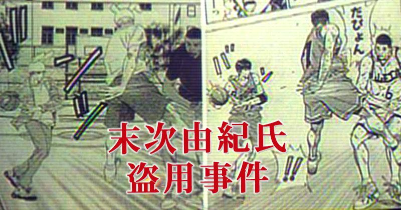 末次由紀氏の盗用事件