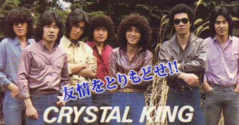 クリスタルキング